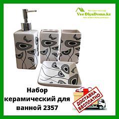 Набор керамический для ванной 2357