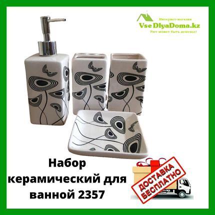 Набор керамический для ванной 2357, фото 2