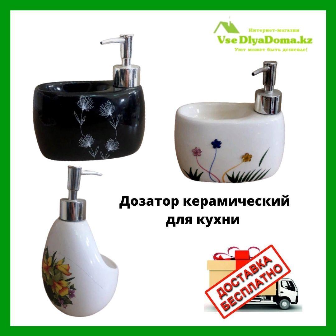 Дозатор керамический для кухни