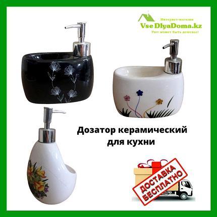 Дозатор керамический для кухни, фото 2