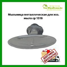 Мыльница металлическая для хоз. мыла cp 1310