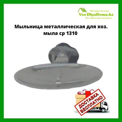 Мыльница металлическая для хоз. мыла cp 1310, фото 2
