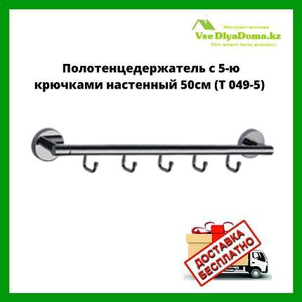 Полотенцедержатель с 5-ю крючками настенный 50см (T 049-5), фото 2