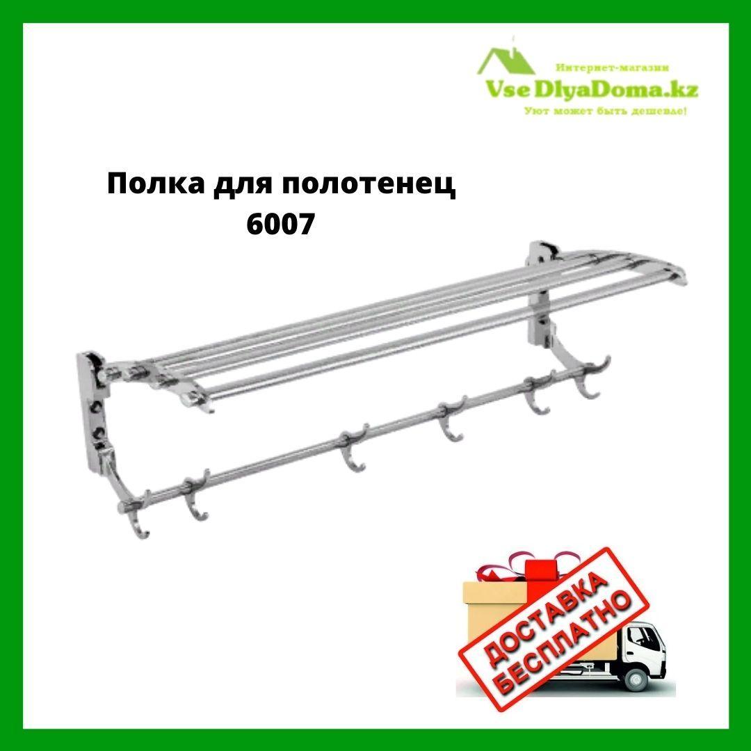 Полка для полотенец 6007