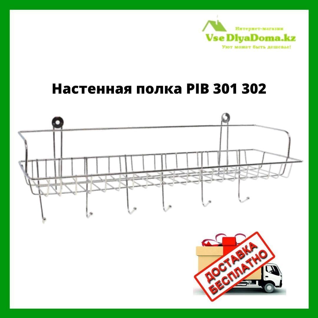 Настенная полка PIB 301 302