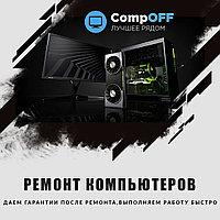 Ремонт компьютеров/ноутбуков/macbook