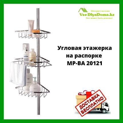 Угловая этажерка на распорке MP-BA 20121, фото 2