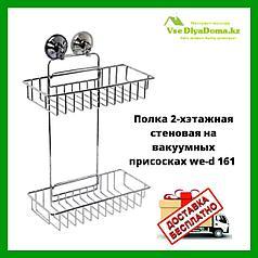 Полка 2-хэтажная стеновая на вакуумных присосках we-d 161