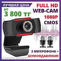 Веб камера с микрофоном 1080P, интернет HD web камера для ПК компьютера, ноутбука USB Plug n Play стрим камера