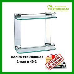 Полка стеклянная 2-ная u 40-2