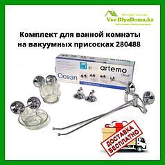Комплект для ванной комнаты на вакуумных присосках 280488