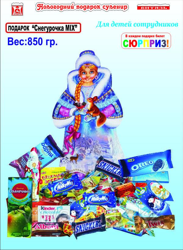 "Подарок  ""Снегурочка MIX ""850 гр."