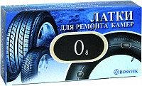 Латка для камер О-8, 95*185мм, 20шт/коробка