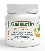 Гелластин (Gellastin) 100, Аврора