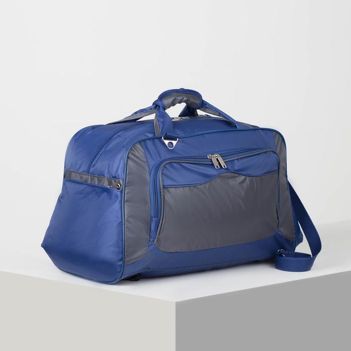 Сумка дорожная, отдел на молнии, 3 наружных кармана, длинный ремень, синий/серый