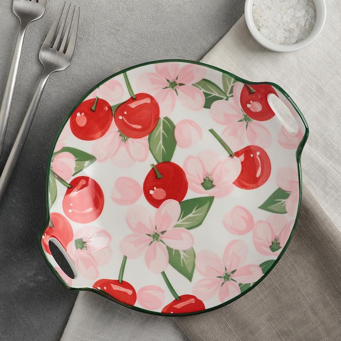 Блюдо круглое «Вишенки», 24×21×3 см