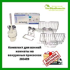 Комплект для ванной комнаты на вакуумных присосках 280489