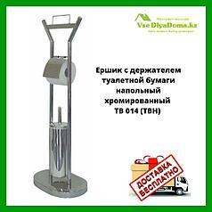 Ершик с держателем туалетной бумаги напольный хромированный ТВ 014 (ТВН)