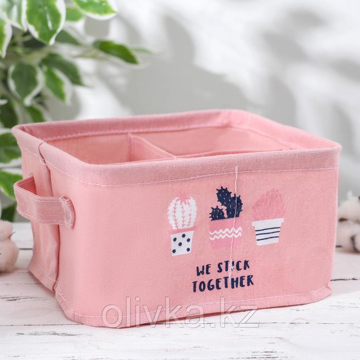Корзина для хранения с ручками «Кактус», 4 ячейки, 20×20×11 см, цвет розовый