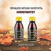 НаноБальзамы Perfecto Lux и Vitality Lux