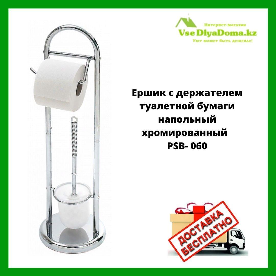 Ершик с держателем туалетной бумаги напольный хромированный   PSB- 060