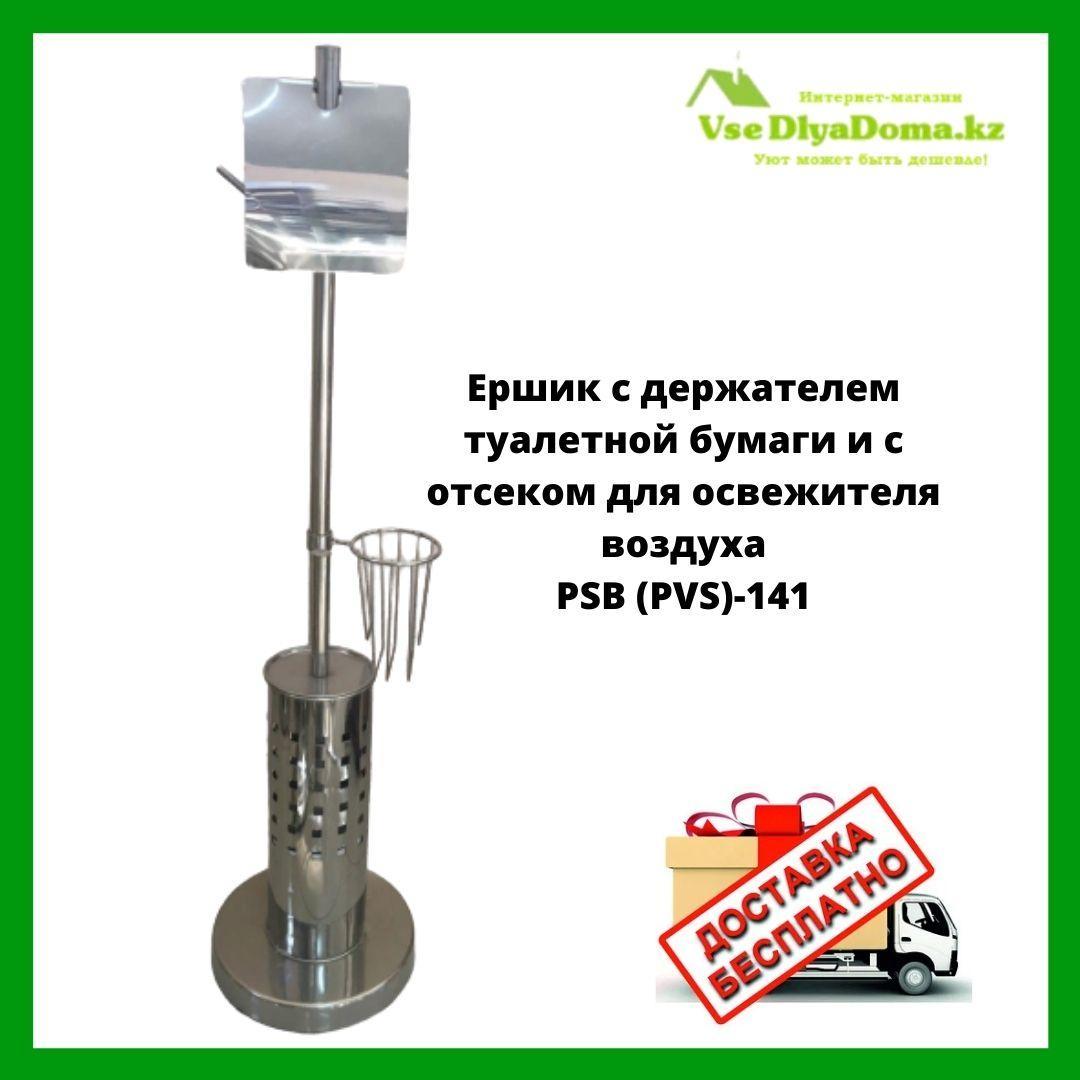 Ершик с держателем туалетной бумаги и с отсеком для освежителя воздуха PSB (PVS)-141