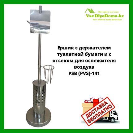 Ершик с держателем туалетной бумаги и с отсеком для освежителя воздуха PSB (PVS)-141, фото 2