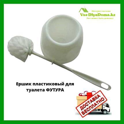 Ершик пластиковый для туалета ФУТУРА, фото 2