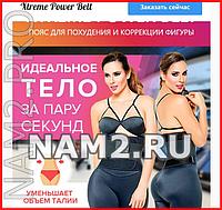 Уникальный пояс для похудения и коррекции фигуры Xtreme Power Belt