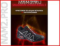 Кроссовки Salomon Speedcross 3 Тренд лета 2018
