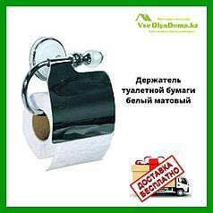 Держатель туалетной бумаги белый матовый