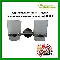 Держатель со стаканом для туалетных принадлежностей 9300-2