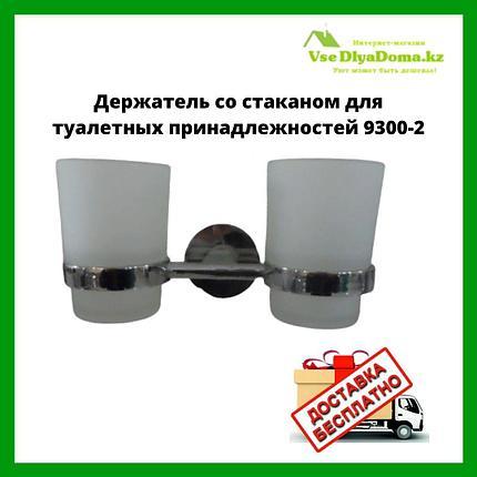Держатель со стаканом для туалетных принадлежностей 9300-2, фото 2