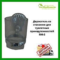 Держатель со стаканом для туалетных принадлежностей 506-2