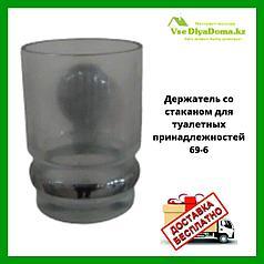 Держатель со стаканом для туалетных принадлежностей 69-6