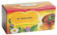 """Чайный напиток от простуды №39 """"Доброе сердце природы"""""""