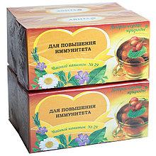 """Чайный напиток для повышения иммунитета №29 """"Доброе сердце природы"""" курс 4 упаковки"""