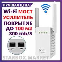 Усилители Wi-Fi репитеры сигнала мост, ретранслятор вайфай 300mb, адаптер антенна повторитель wifi для роутера, фото 1