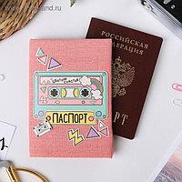 Паспортная обложка «Лучшие моменты», набор для создания, 13.5 × 19.5 см