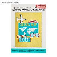 Паспортная обложка «Люблю путешествовать», набор для создания, 13.5 × 19.5 см