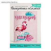 Паспортная обложка «Живи легко!», набор для создания, 13.5 × 19.5 см