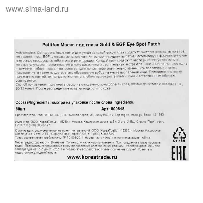 Патчи для глаз Gold & EGF Eye & Spot Petitfee, с золотыми частицами и фактором роста EGF, 60 шт. - фото 3