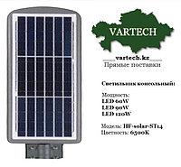 Светильник LED 120W с солнечными батареями консольный HF-solar-ST14