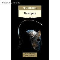Non-Fiction (мягк.обл.). История. Фукидид