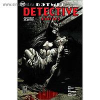 Бэтмен. Detective Comics. Разговор за двоих. Дини П.