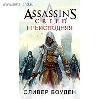 Assassin s Creed. Преисподняя. Боуден О.