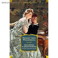Иностранная литература. Большие книги. Красавицы и джентльмены. Истории беспечной жизни