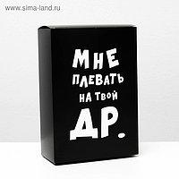 Коробка складная с приколами «Мне плевать на твой ДР», 16 × 23 × 7,5 см