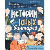 Истории для юных бунтарей. Андрей Чупин