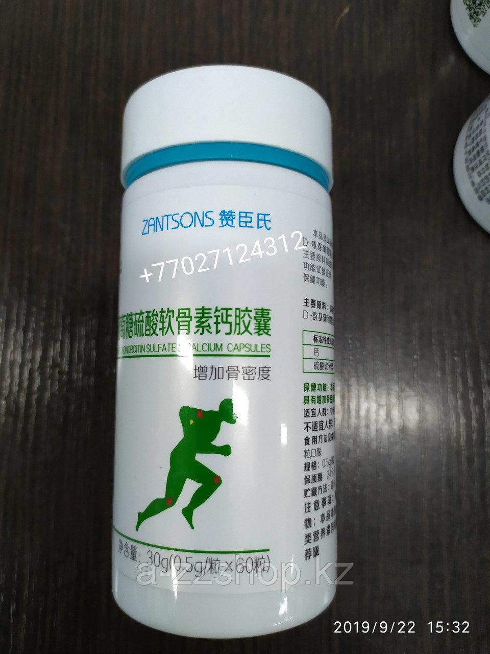 Zantsons - Глюкозамин хондроитин и сульфат кальция